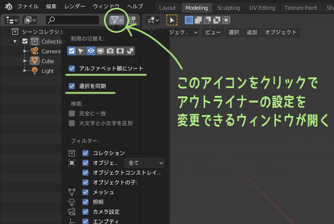 Blender 2.8 アウトライナーの設定はこのアイコンから