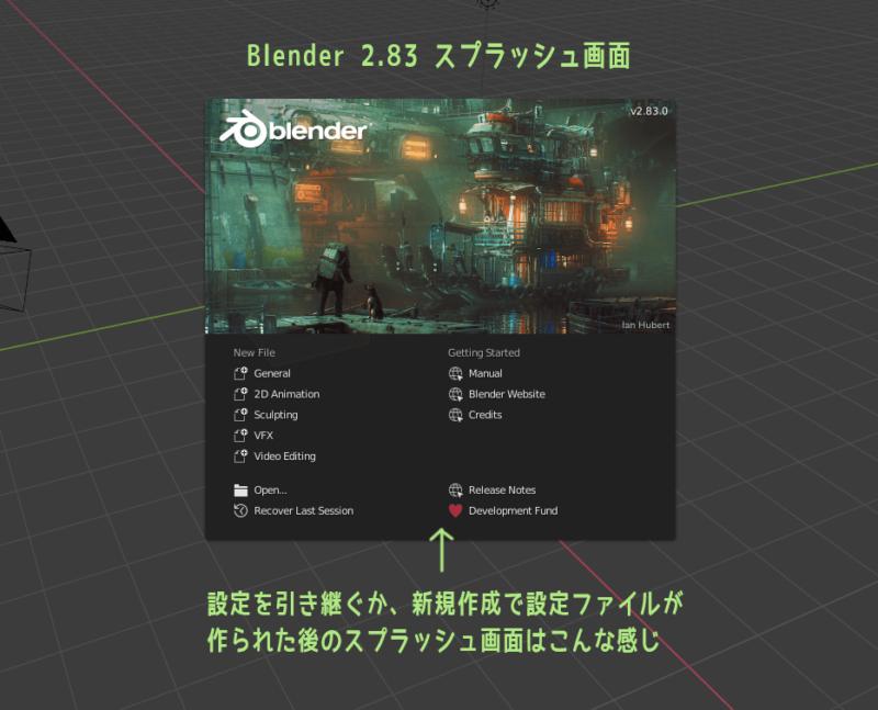 Blender 2.83スプラッシュ画面 設定引き継ぎ後ver