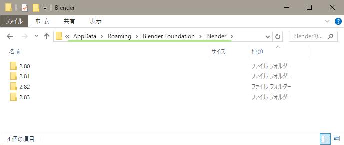 Blender 2.8 設定ファイルの保存場所