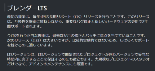 Blender 2.83 LTSについて