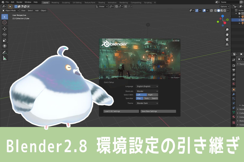 Blender 2.8 環境設定の引き継ぎ