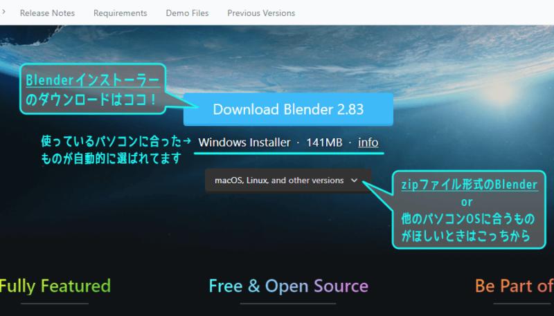 Blender 2.8 のダウンロード