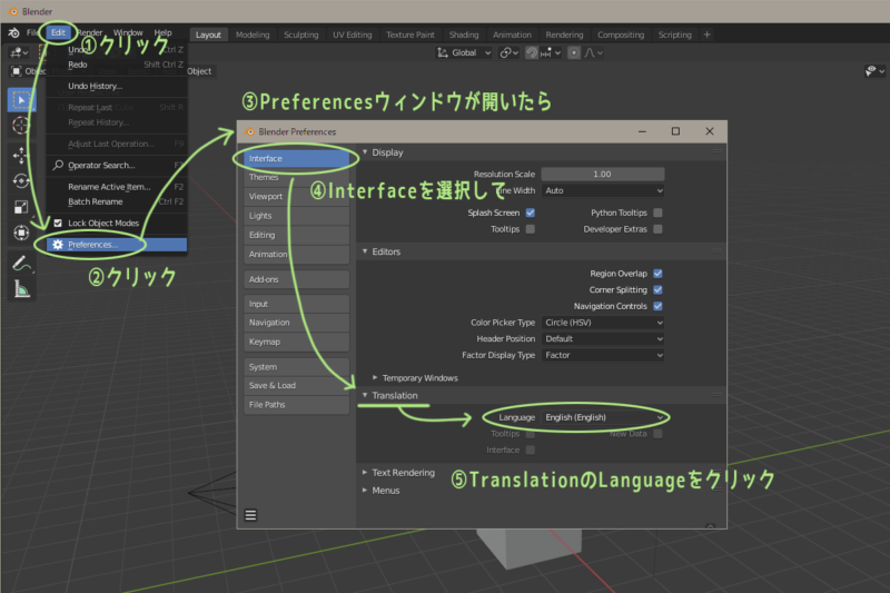 Blender 2.83の日本語化(1) Edit→Preferences→Interface→Translation→Language
