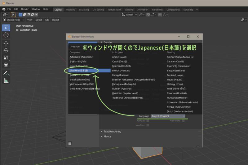 Blender 2.83の日本語化(2) LanguageからJapanese(日本語)を選択