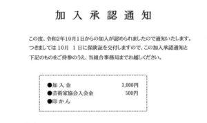 京都芸術家国民健康保険の加入承認通知~