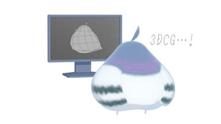 3DCG!