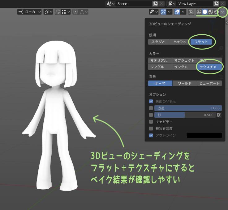 3Dビューのシェーディングをフラット+テクスチャにするとAOベイク結果が確認しやすい