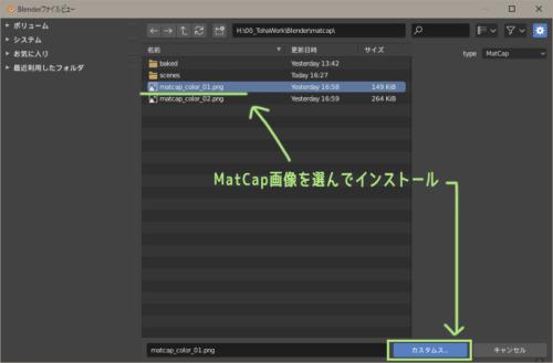 ファイルビューが開いたらMatCap画像を選択