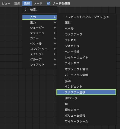 追加→入力→テクスチャ座標