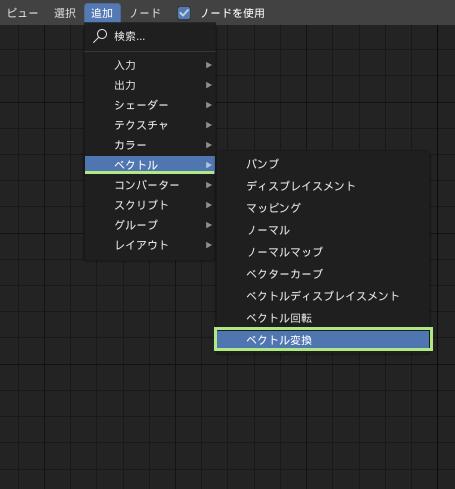 追加→ベクトル→ベクトル変換