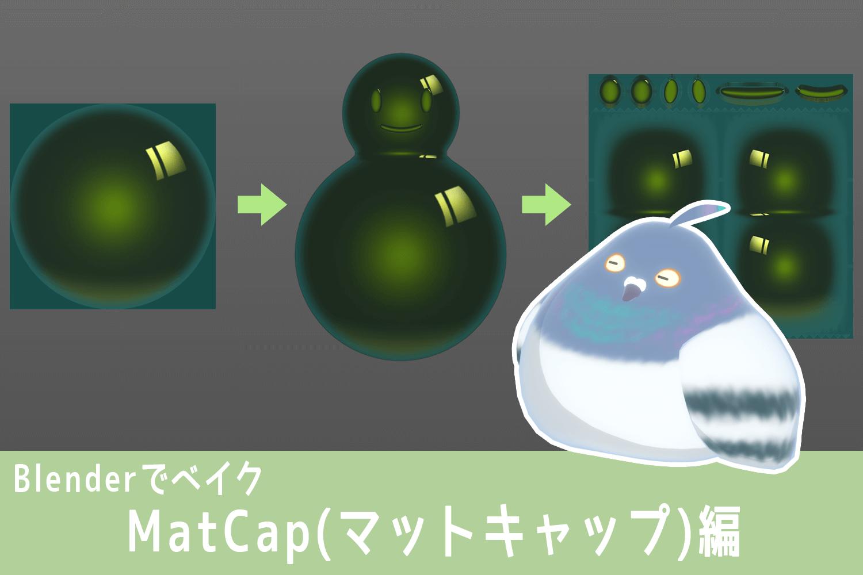 Blenderでベイクする MatCap(マットキャップ)編
