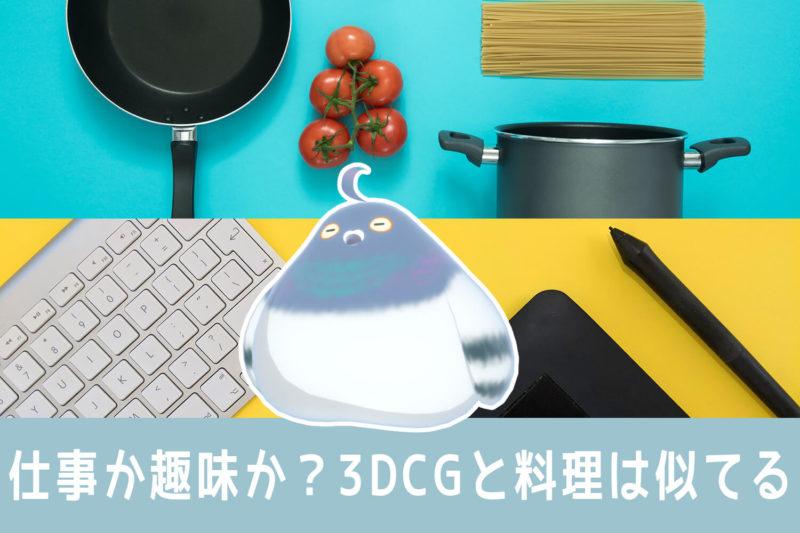 仕事でやるか趣味でやるか?3DCGと料理は少し似ているという話