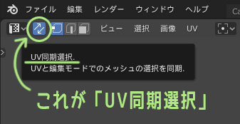 Blender UVエディターのUV同期選択