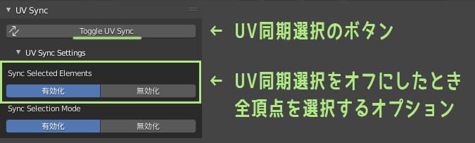 UVToolKit UV同期選択のオプション機能