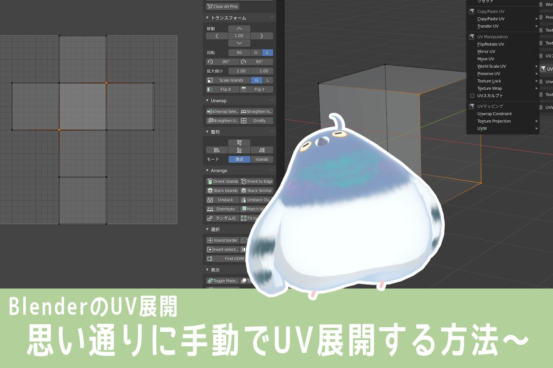 BlenderのUV展開!手動で思い通りにUV展開する方法まとめ