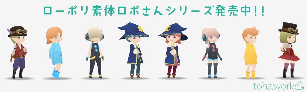ローポリ素体ロポさんシリーズ発売中!!