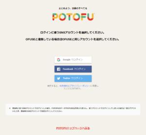 POTOFU ログイン画面