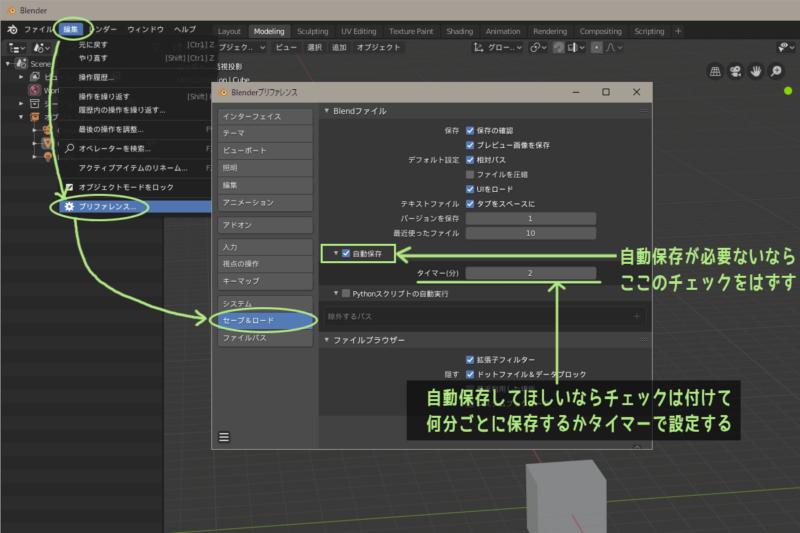 Blender 自動保存のOn/Offと保存の間隔を設定
