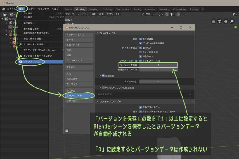 Blender バージョンデータの保存設定