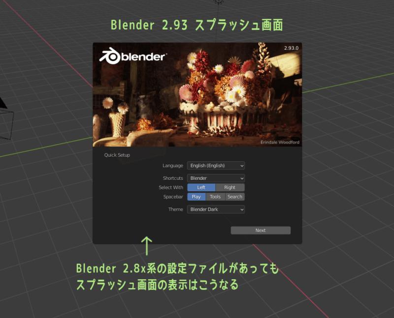 Blender 2.9 のスプラッシュ画面から2.8の設定は引き継げない
