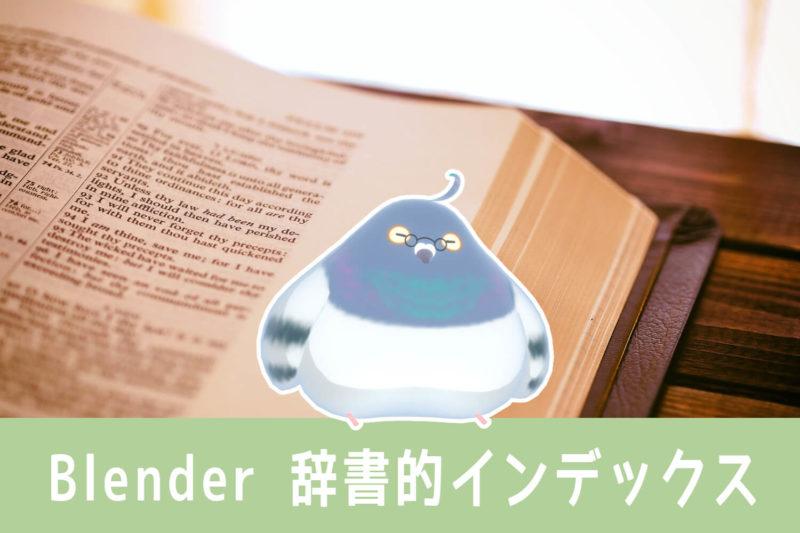 Blender 項目別まとめの辞書的インデックス