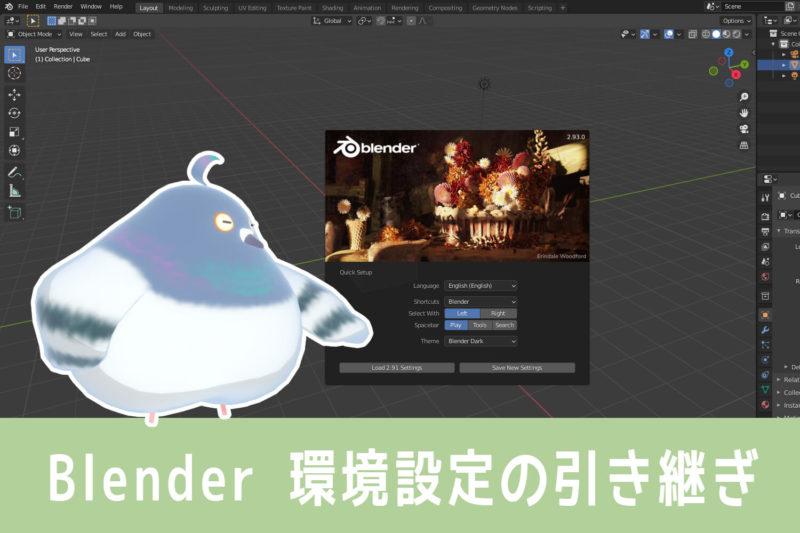 Blender 環境設定の引き継ぎ~旧バージョンから新バージョン移行のお供に