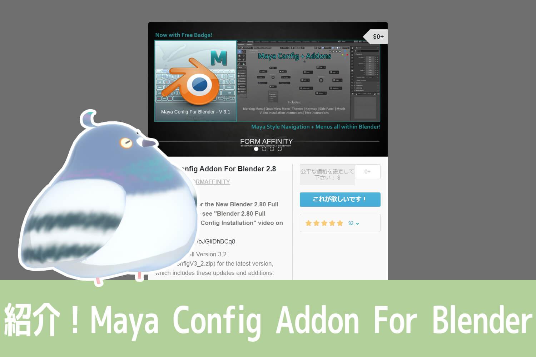 紹介!~Maya Config Addon For Blenderというアドオン~