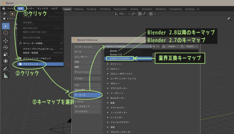 Blender 編集→プリファレンス→キーマップ→Industry Compatibleで設定