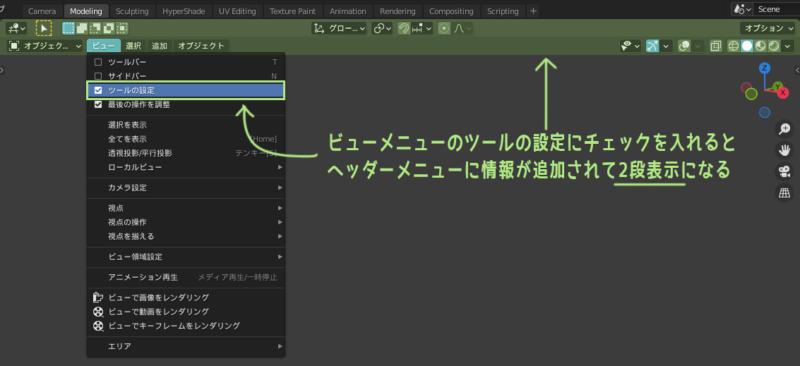 Blender ツールの設定がONの場合ヘッダーメニューは2段表示