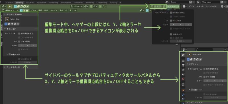 Blender ツールの設定はサイドバーやプロパティエディターからも変更できる