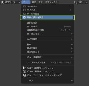 Blender オペレーターパネルの表示設定(最後の操作を調整)