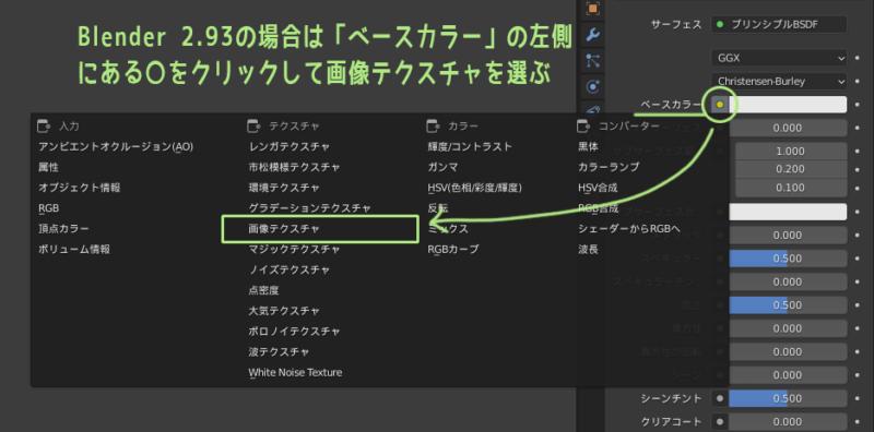 Blender 2.93の場合はベースカラーの左側にある〇をクリックして画像テクスチャを選ぶ