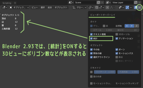 Blender 2.93 頂点数やポリゴン数の情報表示はビューポートオーバーレイの[統計]でOn/Off