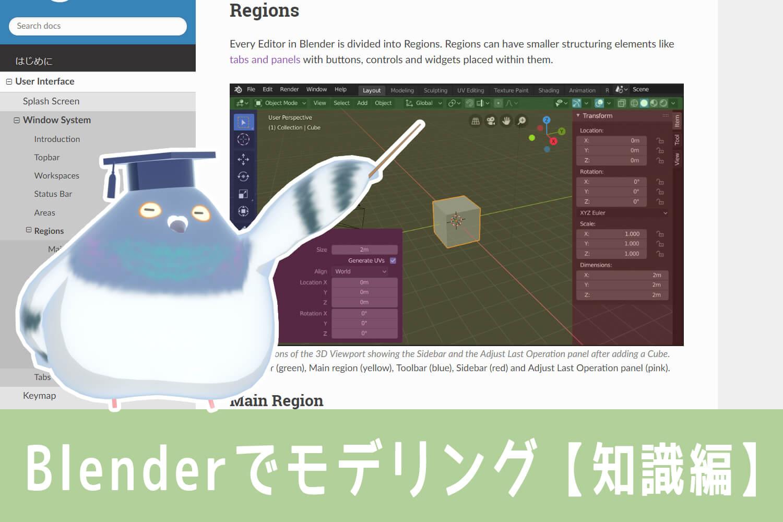 Blenderでモデリング【知識編】~やりたいことがあるメニューの場所を知る